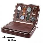 กล่องใส่นาฬิกา กล่องนาฬิกาแบบพกพาความจุ 8 เรือน สีน้ำตาล BROWN WATCH BOX 8