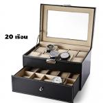 กล่องใส่นาฬิกา 20 เรือน สีดำ กล่องเก็บนาฬิกา 2 ชั้น ความจุ 20 เรือน watch box 20 กล่องนาฬิกา