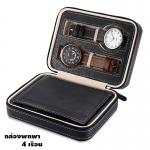 กล่องใส่นาฬิกา กล่องนาฬิกาแบบพกพาความจุ 4 เรือน สีดำ BLACK WATCH BOX 4