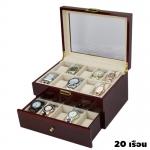 กล่องใส่นาฬิกา 20 เรือน สีนำ้ตาล กล่องเก็บนาฬิกา 2 ชั้นความจุ 20 เรือน watch box 20 กล่องนาฬิกาไม้