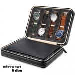 กล่องใส่นาฬิกา กล่องนาฬิกาแบบพกพาความจุ 8 เรือน สีดำ BLACK WATCH BOX 8