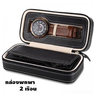 กล่องใส่นาฬิกา กล่องนาฬิกาแบบพกพาความจุ 2 เรือน สีดำ BLACK WATCH BOX 2
