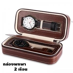 กล่องใส่นาฬิกา กล่องนาฬิกาแบบพกพาความจุ 2 เรือน สีน้ำตาล BROWN WATCH BOX 2