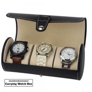 กล่องใส่นาฬิกา กล่องนาฬิกาแบบพกพาความจุ 3 เรือน BLACK WATCH BOX 3 ทำจากหนังอย่างดี